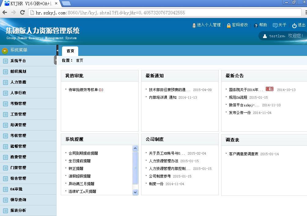 企业集团ehr(集团人力资源管理软件)系统解决方案
